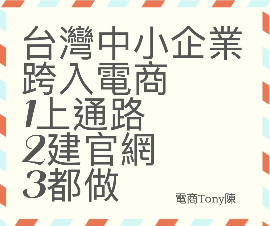 台灣中小企業電商通路平台自建官網
