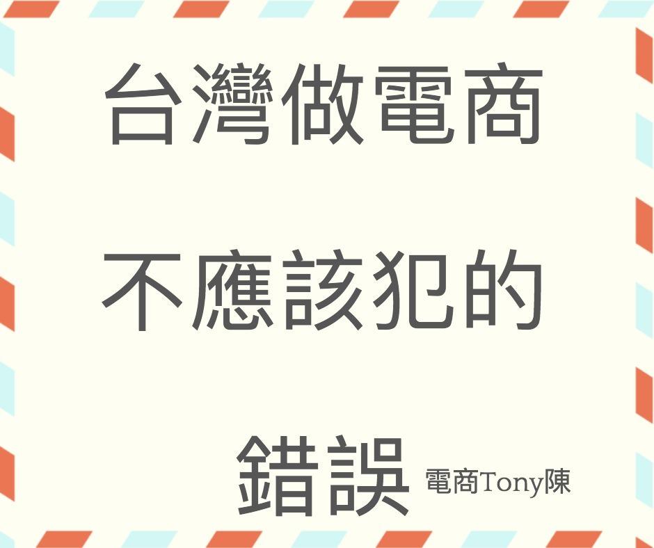 台灣電商經營錯誤