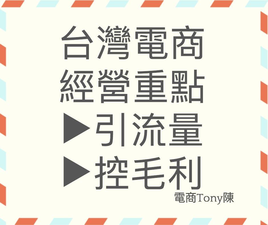 台灣電商經營重點引流量毛利控制
