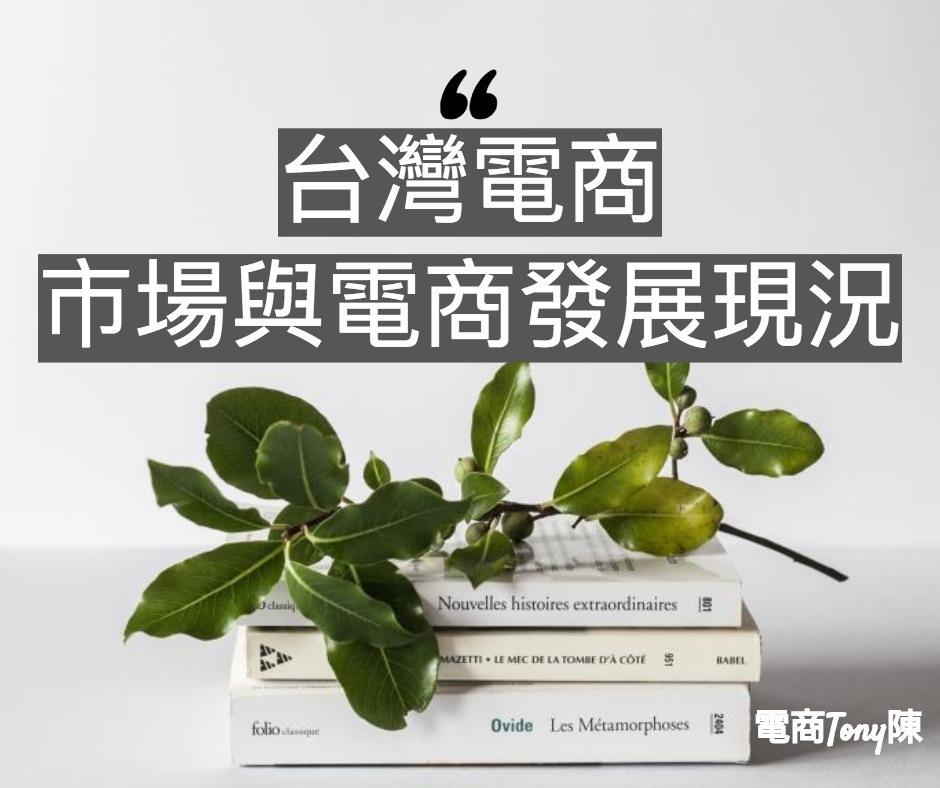 台灣電商市場現況