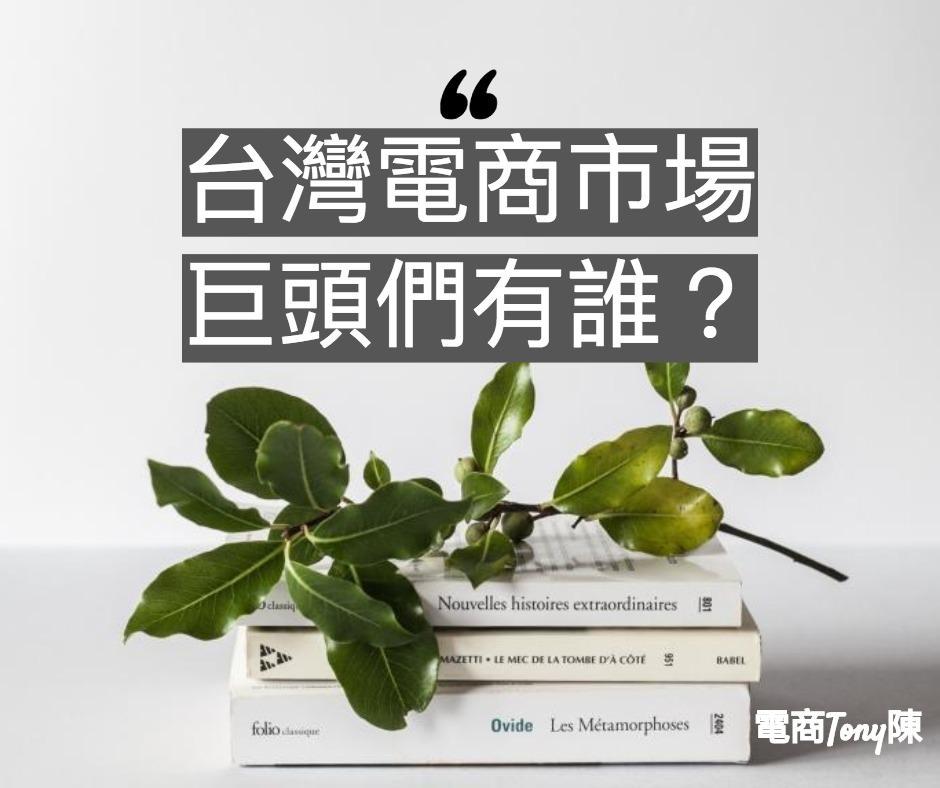 台灣電商市場巨頭