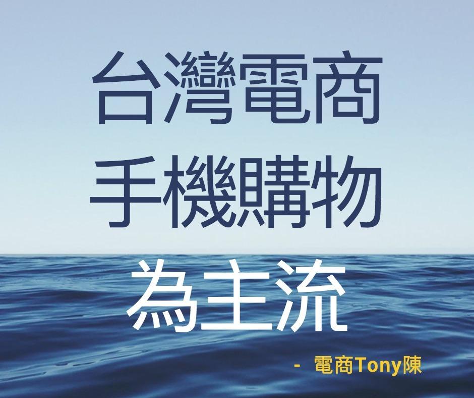 台灣電商手機行動裝置網路購物為主流