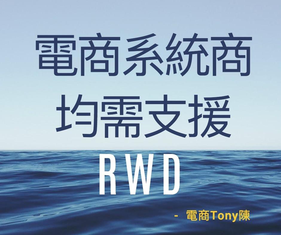 台灣電商系統商支援RWD
