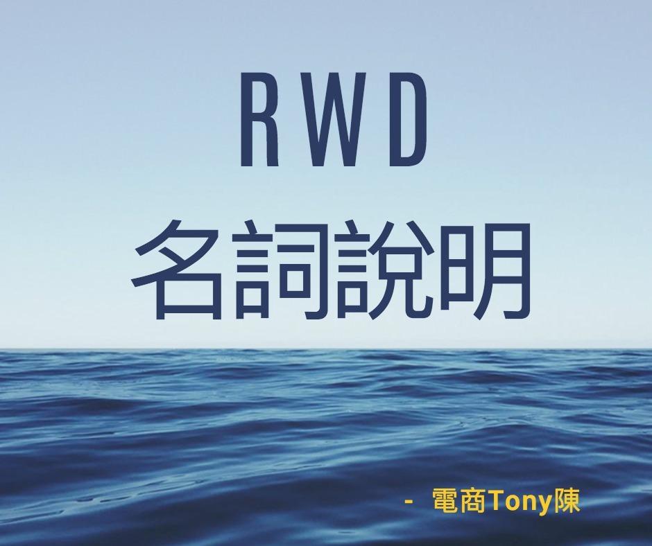 台灣電商RWD手機版網頁