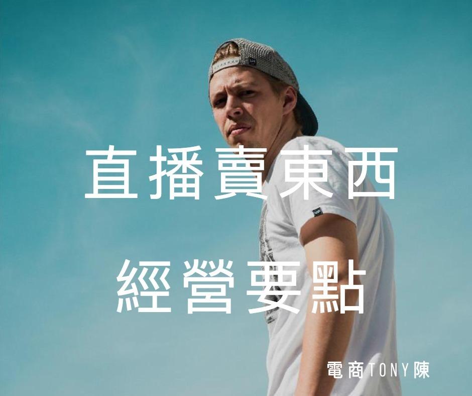 台灣電商平台直播賣東西經營操作教學