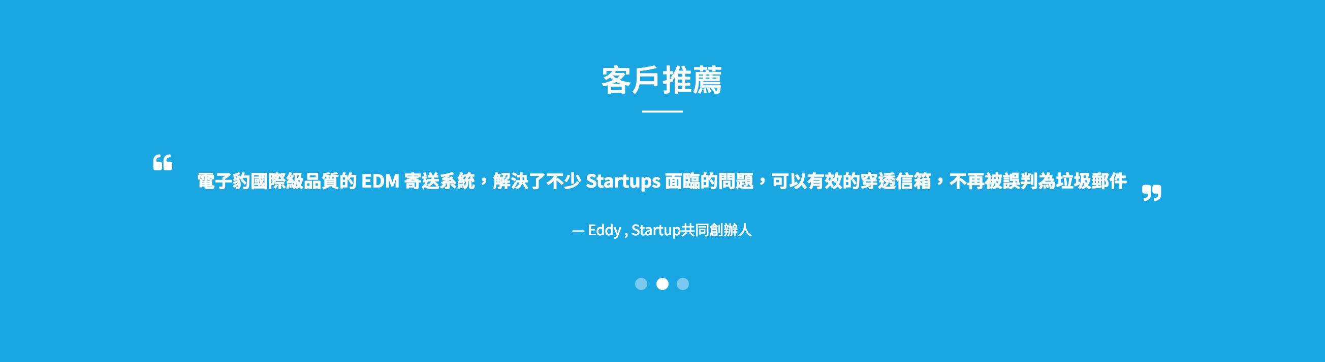 台灣電商EDM寄送平台