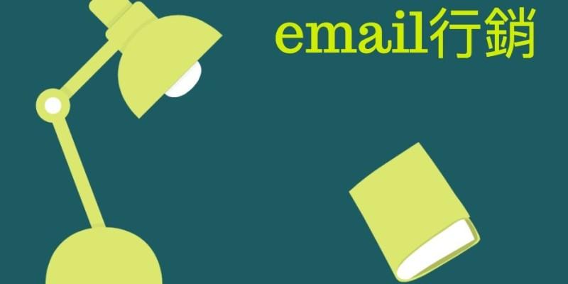 台灣電商名詞解釋002:「EDM」順便淺談email行銷