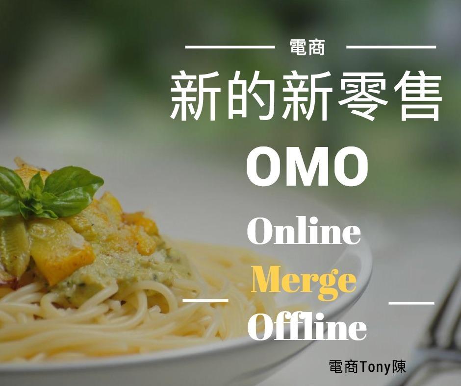 OMO新零售onlinemergeoffline