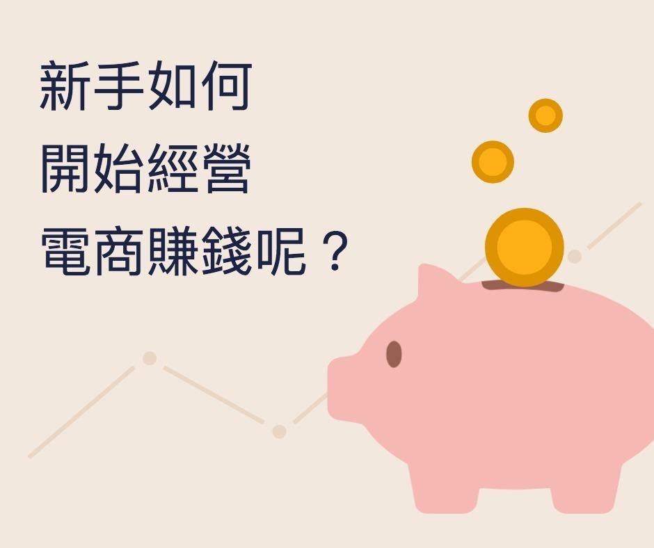 台灣電商新手如何開始
