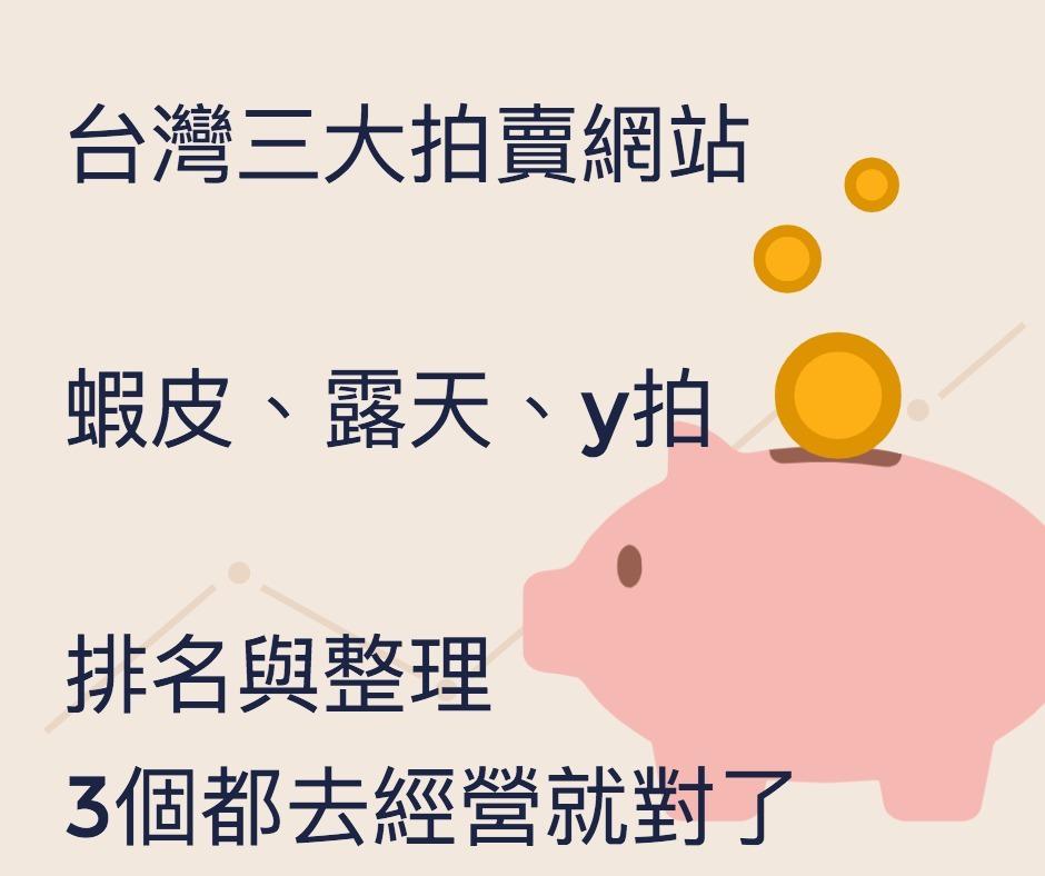 台灣拍賣網站排名與整理