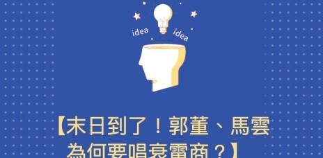 台灣電商新聞解讀:「末日到了!郭董、馬雲為何要唱衰電商?」