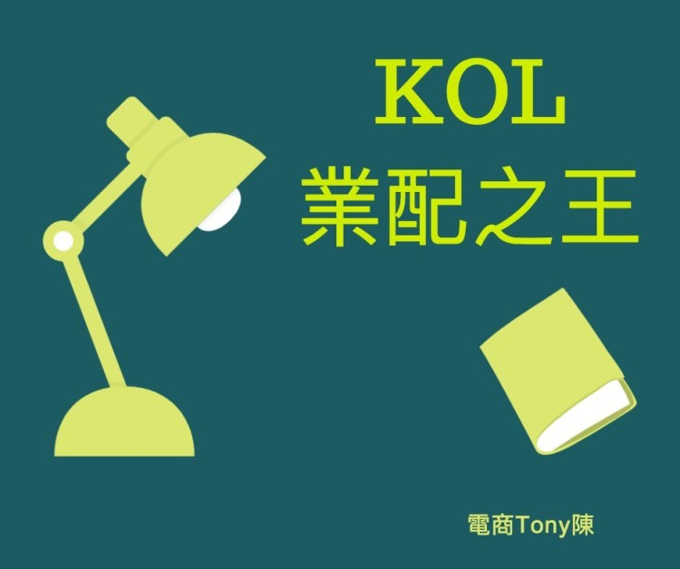 電商名詞解釋004:「KOL」