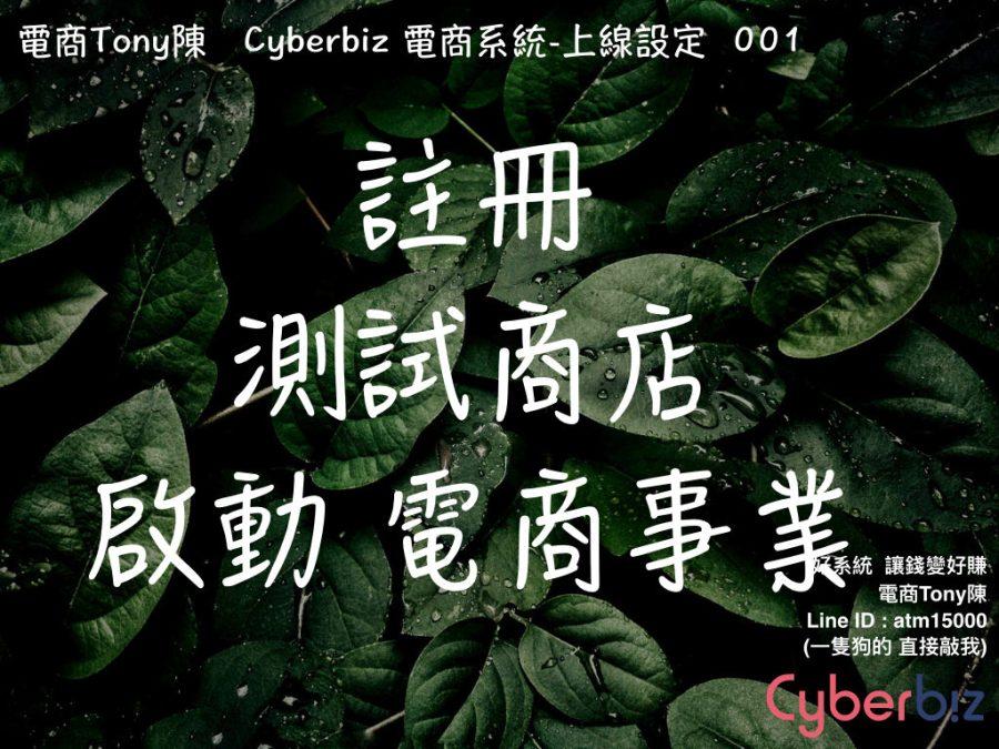Cyberbiz電商系統上線01-註冊測試商店