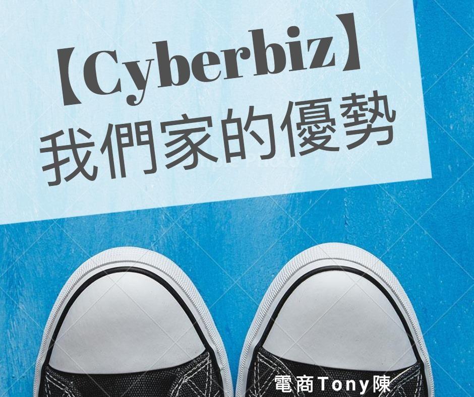 Cyberbiz開店平台優勢