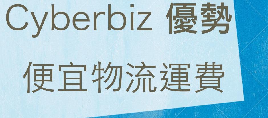 Cyberbiz優點物流便宜電商Tony陳