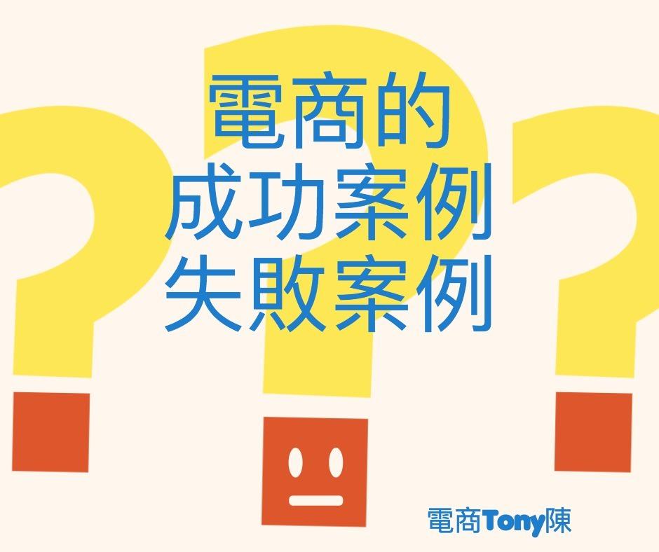 電商Tony陳電商成功失敗