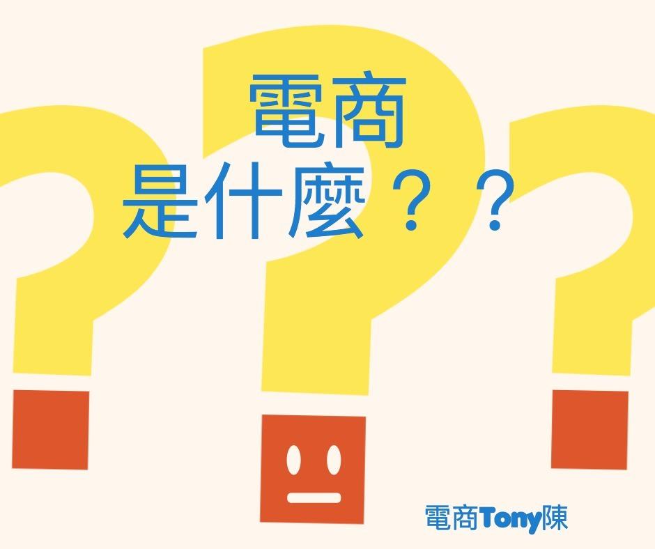電商Tony陳電商是什麼?