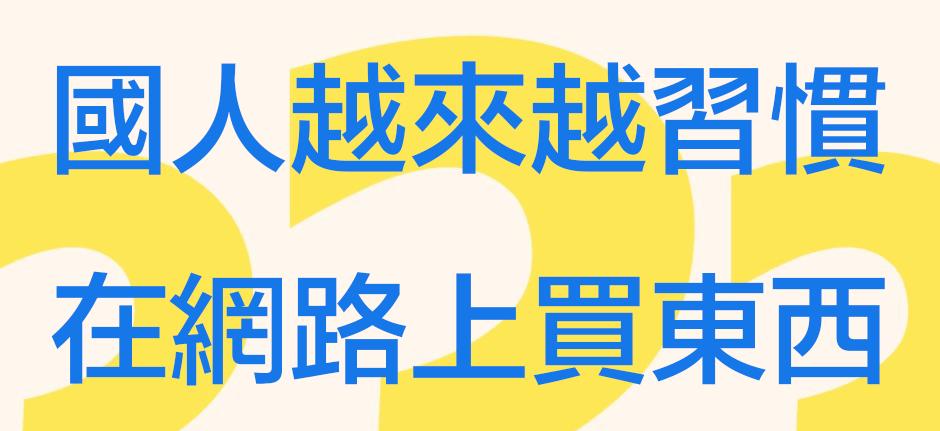 電商Tony陳電商成功與失敗案例國人習慣網路購物