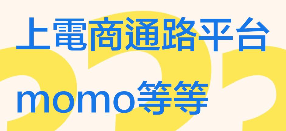 電商Tony陳電商成功與失敗案例上電商通路平台
