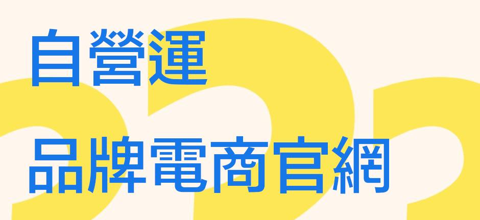 電商Tony陳電商成功與失敗案例自營運品牌電商官網