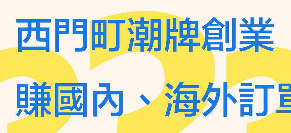 電商Tony陳電商成功與失敗案例國內外訂單