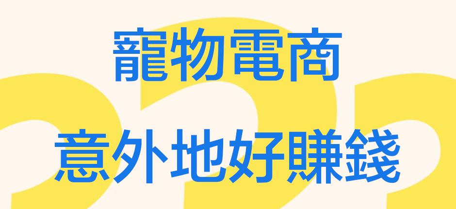 電商Tony陳電商成功與失敗案例寵物電商
