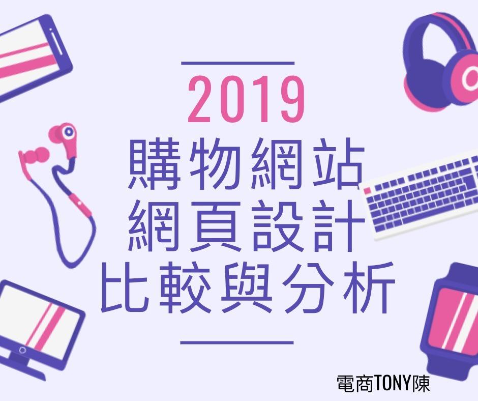電商Tony陳網頁設計購物網站比較與分析