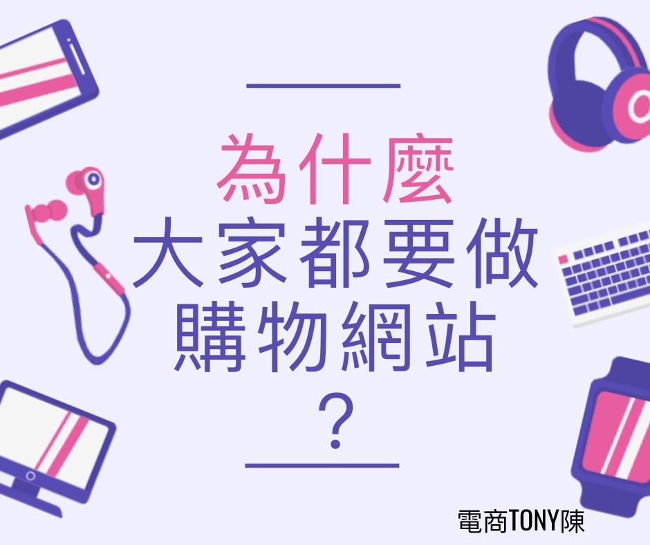 電商Tony陳網頁為什麼大家都要做設計購物網站