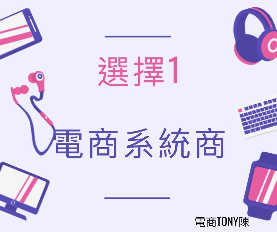 電商Tony陳網頁設計電商系統商