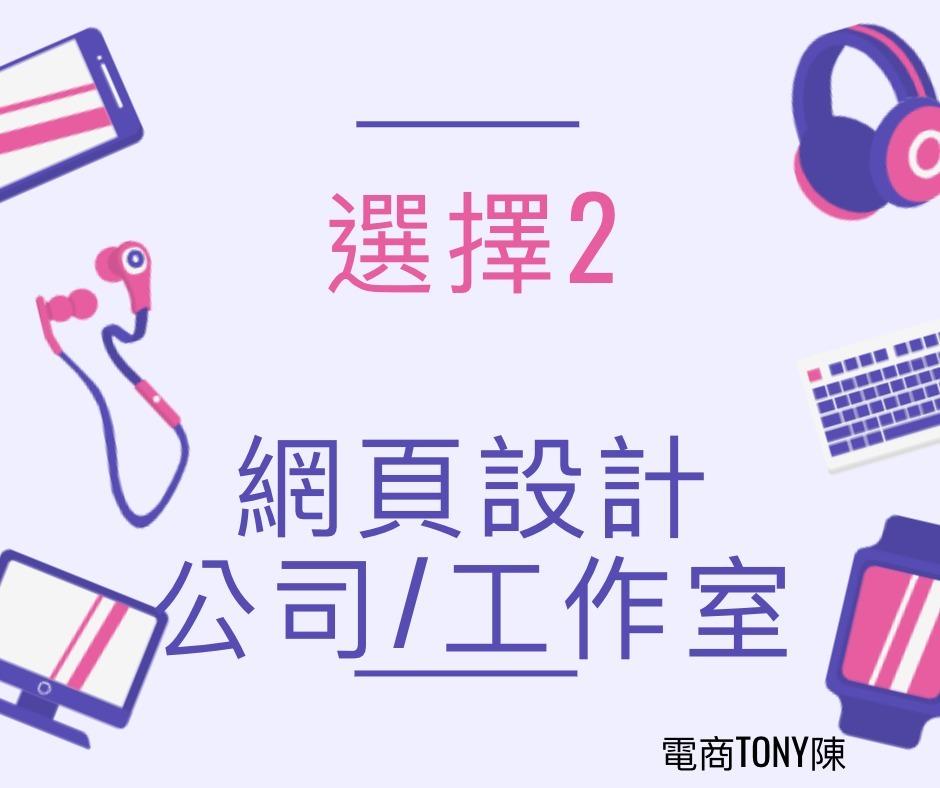 電商Tony陳網頁設計網頁設計公司工作室