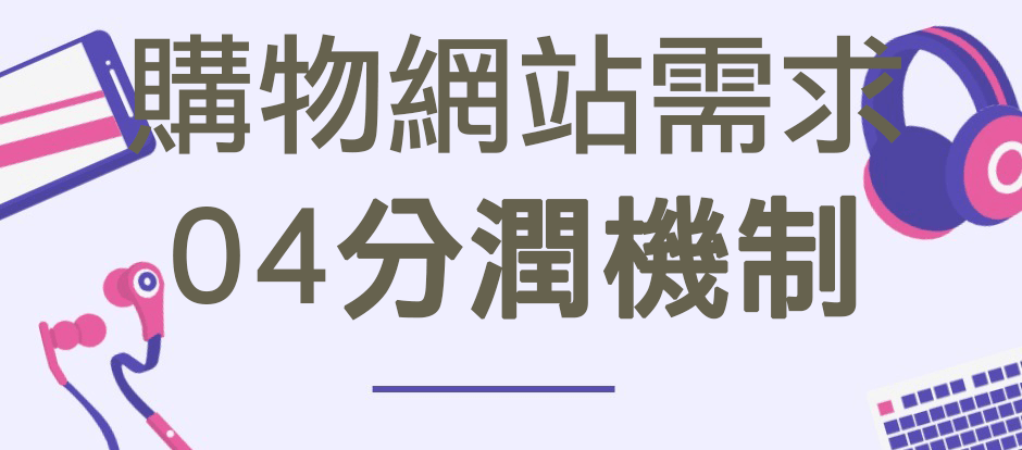 電商Tony陳購物網站分潤佣金系統