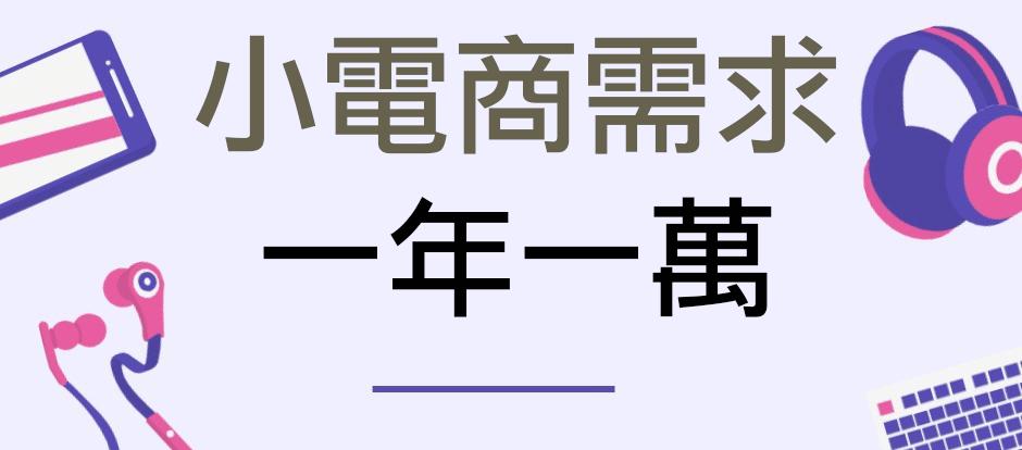 電商Tony陳購物網站費用一年
