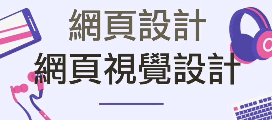 電商Tony陳網頁設計視覺設計