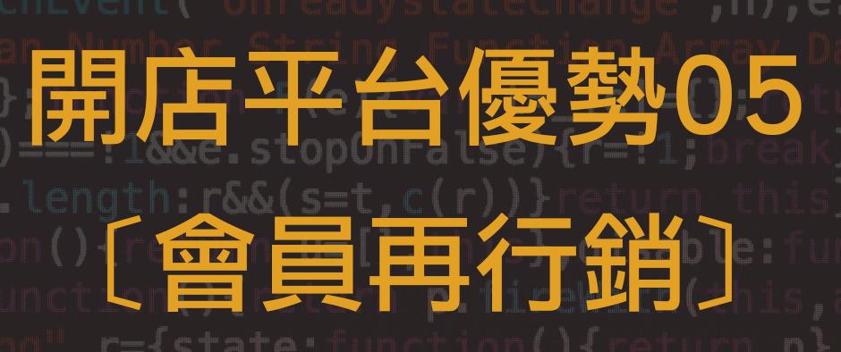 電商Tony陳開店平台通路平台會員再行銷