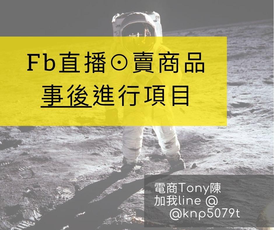 電商Tony陳fb直播教學整理結束後進行工作項目