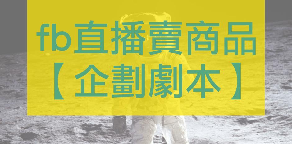 電商Tony陳fb直播教學整理企劃腳本劇本