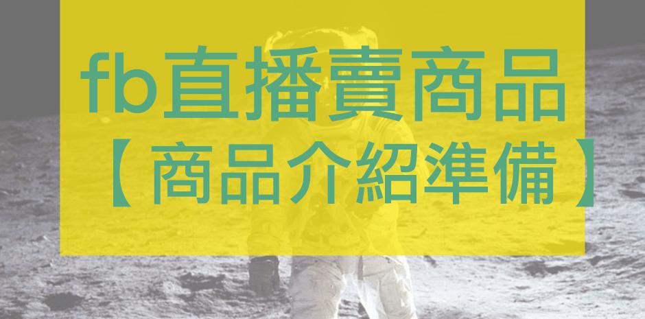 電商Tony陳fb直播教學整理賣東西商品介紹