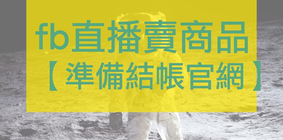 電商Tony陳fb直播教學整理準備結帳購物官網