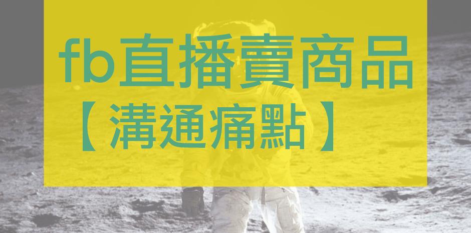 電商Tony陳fb直播教學整理溝通痛點