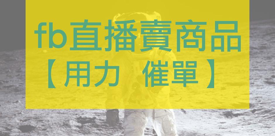 電商Tony陳fb直播教學整理賣東西催單
