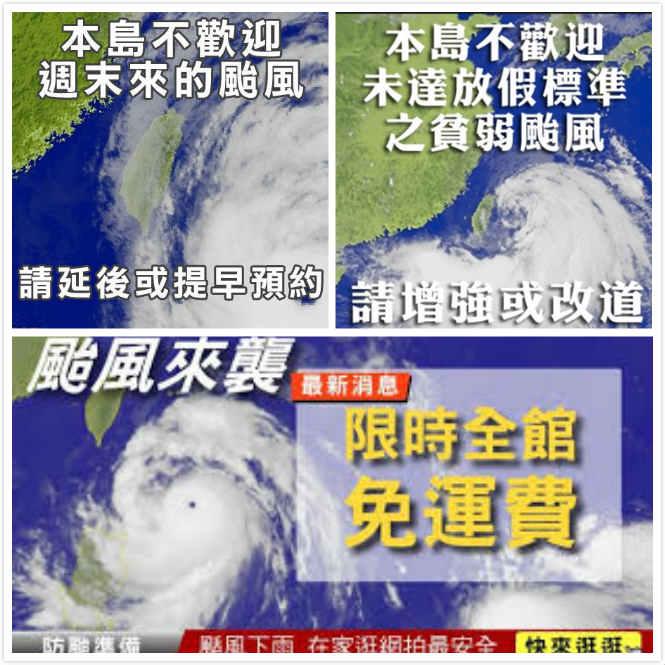 電商Tony陳 颱風假促銷
