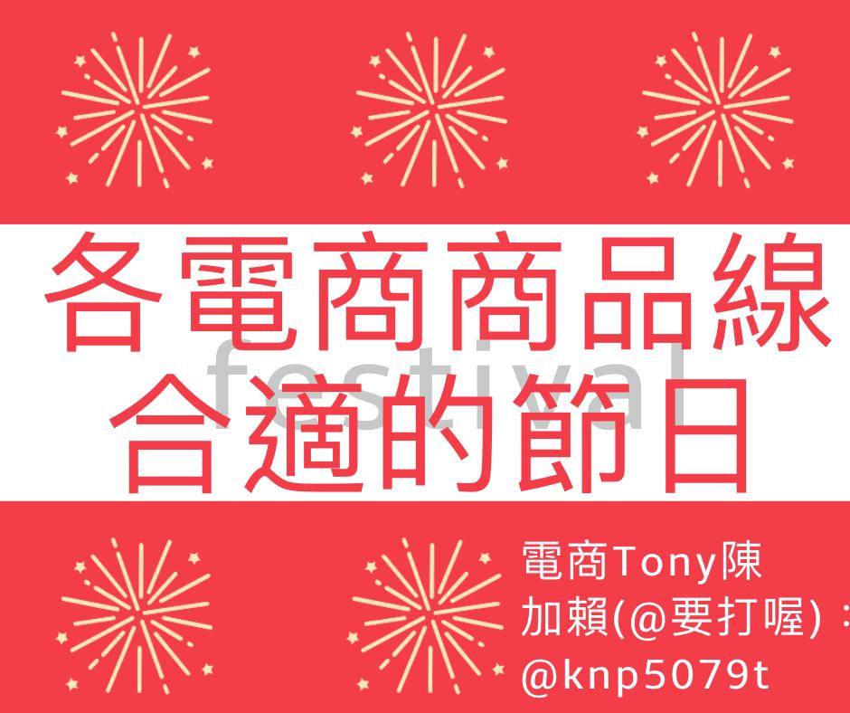 電商Tony陳電商節日行銷整理節日行銷商品線不同電商商品線