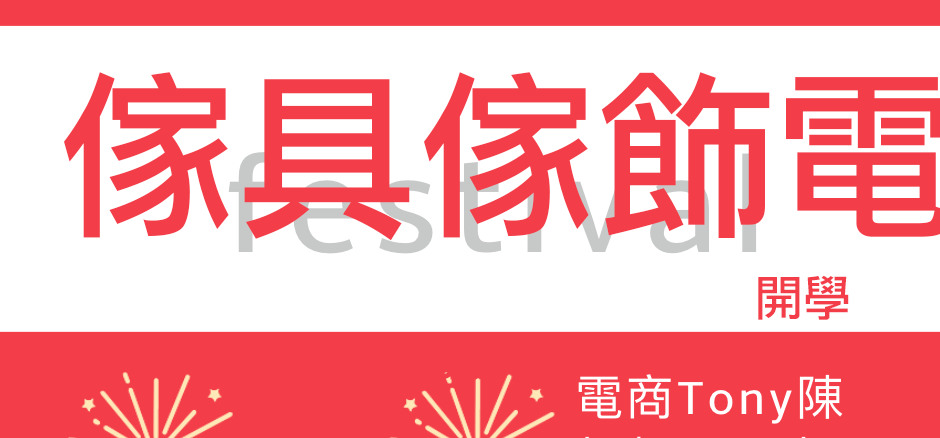 電商Tony陳電商節日行銷整理傢具傢飾電商開學