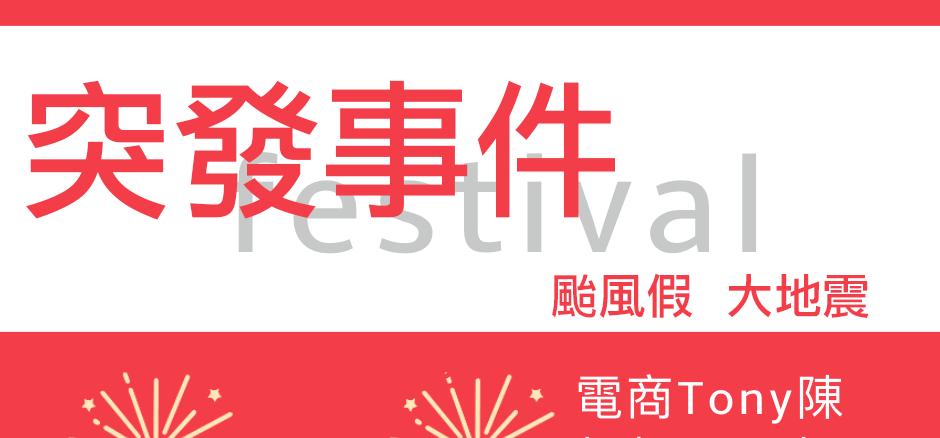電商Tony陳電商節日行銷整理突發事件颱風假大地震
