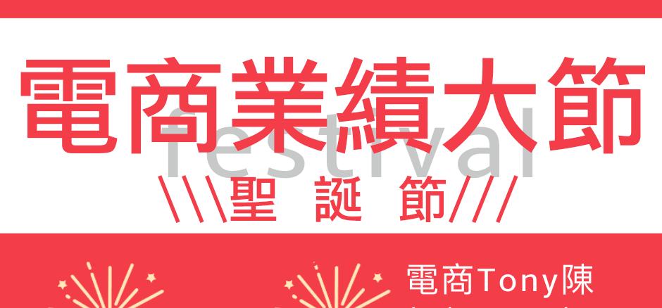 電商Tony陳電商節日行銷整理聖誕節電商