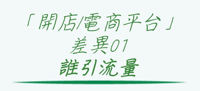 電商tony陳開店平台電商平台引流量