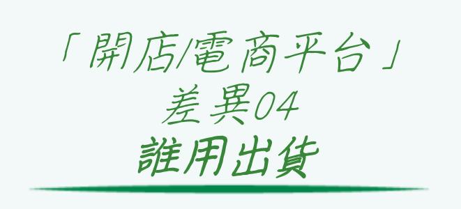 電商tony陳開店平台電商平台出貨物流