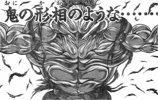 範馬勇次郎 - ニコニコMUGENwiki - アットウィキ