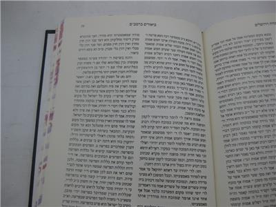 Hebrew ספר מנחת יהודה וירושלים SEFER MINCHAT YEHUDA