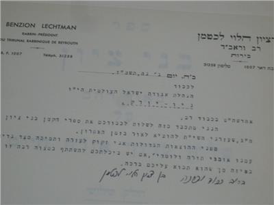 1955 BEIRUT LEBANON R. Ben Zion Lechtman Bene Zion Vol 3